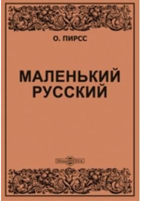 Маленький русский: пособие