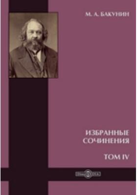 Избранные сочинения: публицистика. Том IV. Политика Интернационала. Письма к Французу. Парижская Коммуна