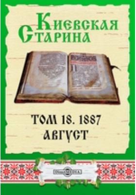 Киевская Старина. 1887. Т. 18, Август