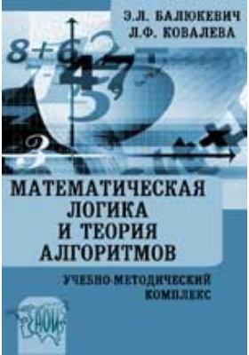 Математическая логика и теория алгоритмов: учебно-практическое пособие