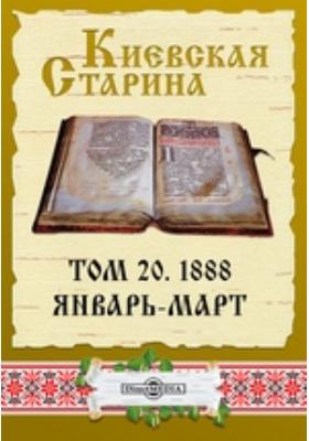 Киевская Старина: журнал. 1888. Том 20, Январь-март