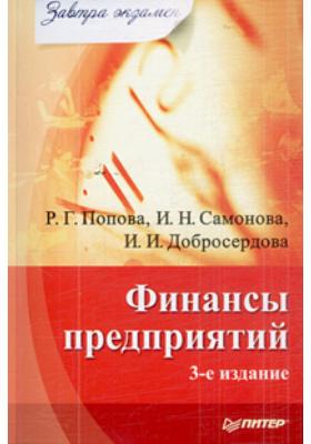 Финансы предприятий : 3-е издание