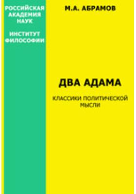Два Адама: Классики политической мысли: монография