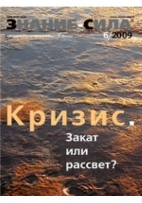 Знание-сила: журнал. 2009. № 6