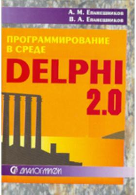 Программирование в среде DELPHI 2.0 : в 4-х ч., Ч. 1. Описание среды