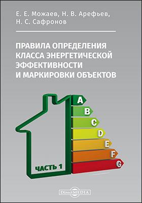 Правила определения класса энергетической эффективности и маркировки объектов: правила, Ч. 1