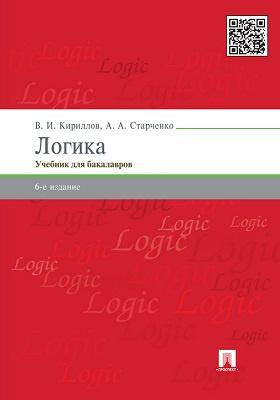 Логика: учебник для бакалавров