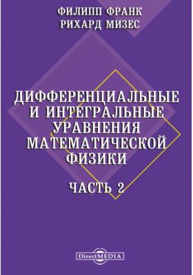 Дифференциальные и интегральные уравнения математической физики, Ч. 2