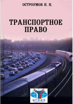 Транспортное право: учебно-методический комплекс