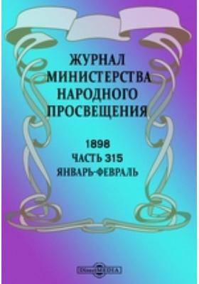 Журнал Министерства Народного Просвещения. 1898. Январь-февраль, Ч. 315