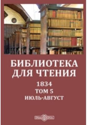 Библиотека для чтения: журнал. 1834. Т. 5, Июль-август