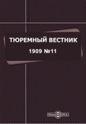 Тюремный вестник: журнал. 1909. № 11. Ноябрь