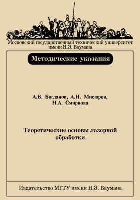 Теоретические основы лазерной обработки : методические указания к лабораторным работам: методические указания