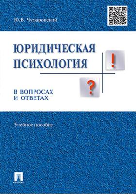 Юридическая психология : в вопросах и ответах: учебное пособие