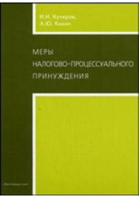 Меры налогово-процессуального принуждения: учебное пособие