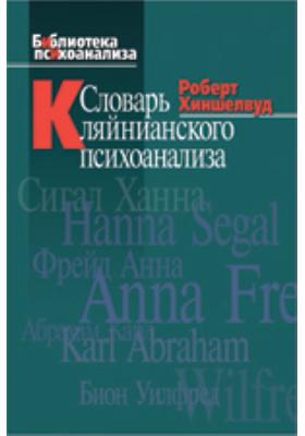 Словарь кляйнианского психоанализа: словарь