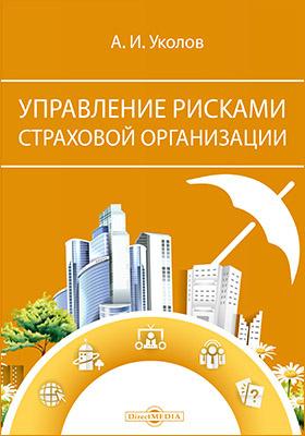 Управление рисками страховой организации: учебное пособие