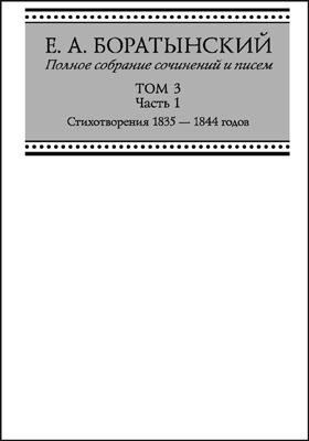 Полное собрание сочинений и писем: художественная литература. Том 3, Ч. 1. «Сумерки». Стихотворения 1835 - 1844 годов