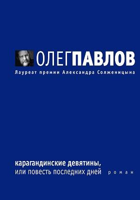 Карагандинские девятины, или Повесть последних дней: роман