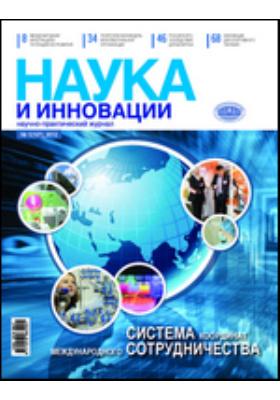 Наука и инновации: журнал. 2012. № 1(107)