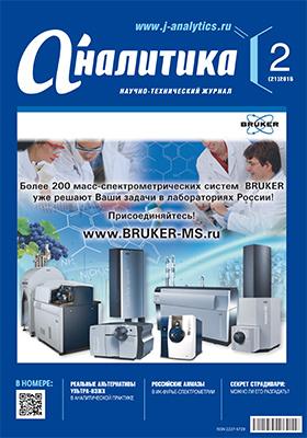 Аналитика: научно-технический журнал. 2015. № 2(21)