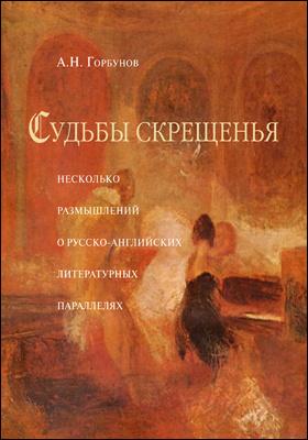 Судьбы скрещенья : несколько размышлений о русско-английских литературных параллелях