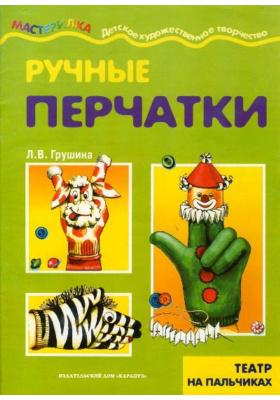 Ручные перчатки : Театр на пальчиках. Азбука самоделок