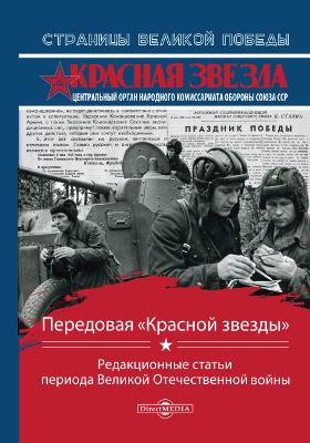 Передовая «Красной звезды» : редакционные статьи периода Великой Отечественной войны: публицистика