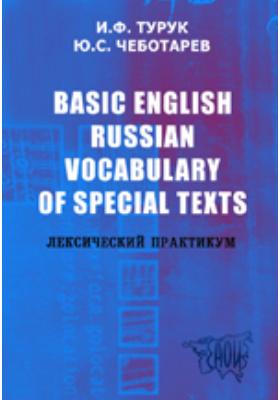 Basic English Russian Vocabulary of Special Texts: лексический практикум