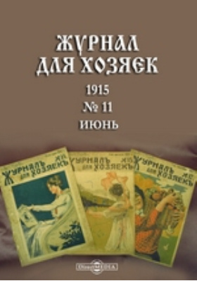Журнал для хозяек: газета. 1915. № 11. Июнь