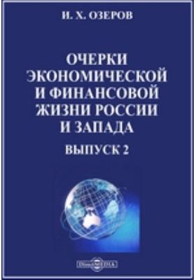 Очерки экономической и финансовой жизни России и Запада. Вып. 2