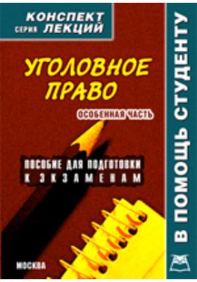 Уголовное право : Особенная часть: учебное пособие