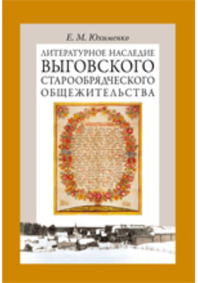 Литературное наследие Выговского старообрядческого общежительства: монография. Т. II