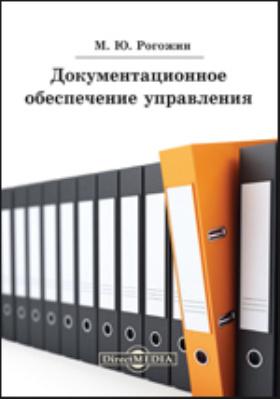 Документационное обеспечение управления: учебно-практическое пособие
