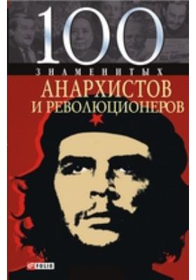 100 знаменитых  анархистов и революционеров