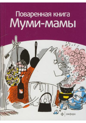 Поваренная книга Муми-мамы = Muumi Mamman Keittokirja