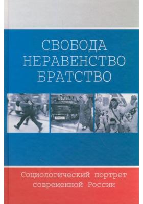 Свобода. Неравенство. Братство : Социологический портрет современной России