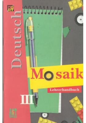 Мозаика III. Книга для учителя к учебнику немецкого языка для III класса школы с углубленным изучением немецкого языка : 5-е издание