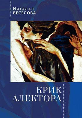 Крик Алектора: художественная литература
