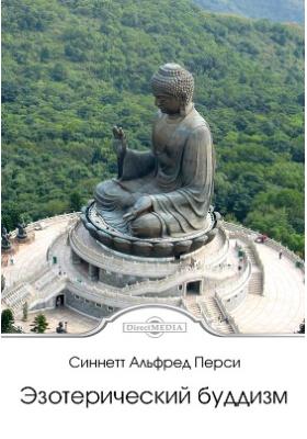 Эзотерический буддизм: научно-популярное издание