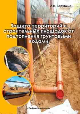 Защита территорий и строительных площадок от подтопления грунтовыми водами
