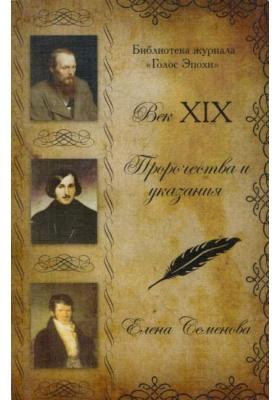 Пророчества и указания. Век XIX