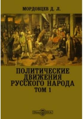 Политические движения русского народа: монография. Том 1