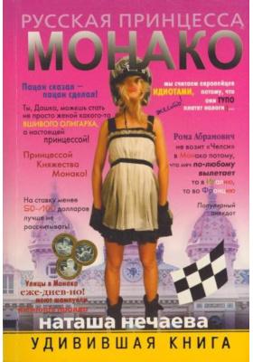 Русская принцесса Монако