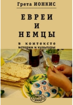 Евреи и немцы в контексте истории и культуры