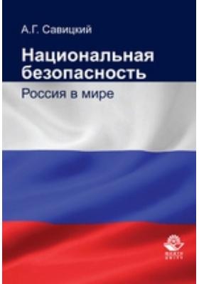 Национальная безопасность : Россия в мире: учебник