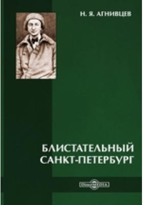 Блистательный Санкт-Петербург: художественная литература