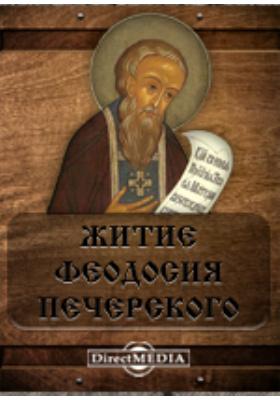 Житие Феодосия Печерского