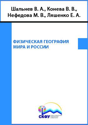 Физическая география мира и России: учебное пособие