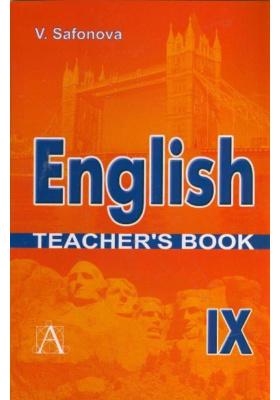 Английский язык. Книга для учителя к учебнику для IX класса школ с углубленным изучением английского языка, лицеев, гимназий
